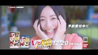 「AKB1/149 恋愛総選挙」TV CM映像 松井珠理奈ver. / AKB48[公式]