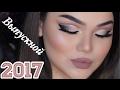 МОЙ макияж на ВЫПУСКНОЙ // PROM 2017