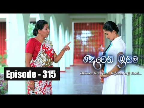Deweni Inima | Episode 315 20th April  2018