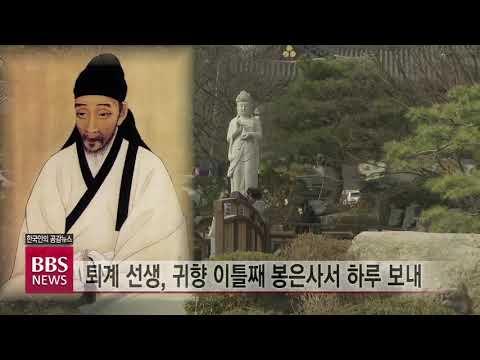 [BBS뉴스] 봉은사에서 출발한 450년 전 퇴계의 마지막 귀향길