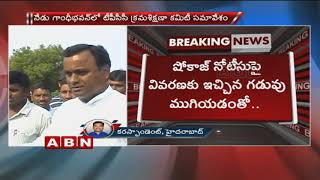 TPCC Discipline Committee meet at Gandhi Bhavan over Komatireddy Rajagopal Reddy Issue