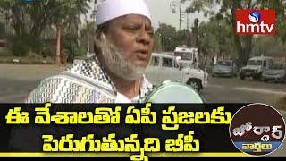 TDP MP Siva Prasad Muslim Getup | Jordar News | hmtv News