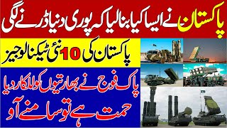 New Technology OF Pakistan Army 2019 || How Powerful Is Pakistani  Notable engineering vehicles |