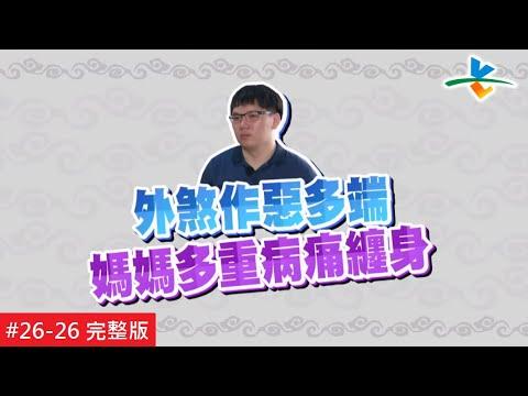 台綜-風水!有關係-20180708-病痛拖垮一家人 錢都拿去買藥吃!!