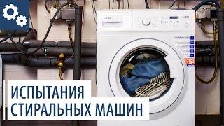 Экскурсия АТЛАНТ: испытания стиральных машин