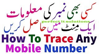 How To Track Any Unknown Mobile Number   Mobile Phone Number Tracke   URDU/HINDI 2018
