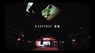 "H ZETTRIO - ""落陽""のMVを公開 新譜「Mysterious Superheroes」2018年3月7日発売収録曲 thm Music info Clip"