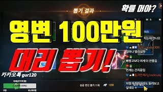 리니지M 현금 100만원으로 영변도전! (대리뽑기)