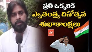 Pawan Kalyan Independence Day Wishes to All Indians | Janasena