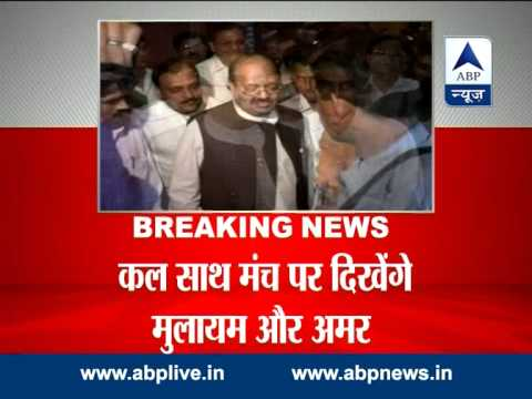 Amar Singh, Mulayam Singh to share stage after 4 years