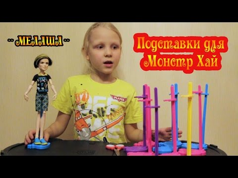 Мастер класс подставка для кукол монстер хай своими руками