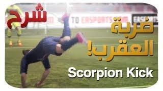 FIFA 13 | شرح ضربة العقرب (Scorpion Kick)