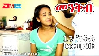 ERi-TV, #Eritrea: Drama Series: Menkb (Part 13) - መንቅብ - 13 ክፍል , December 30, 2018