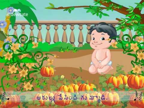 Telugu Traditional Rhymes – Gummadi amma gummadi