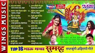 Top 16 Bhau Manha Samrat | Saptashrungi Ahirani Geete | Khandeshi  Devotional Song