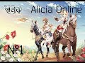 Alicia Online 1 Разведение mp3