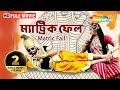 Matric Fail (HD)   Superhit Bengali Movie   Anubhav Mohanty   Barsha Priyadarshini   Suresh Bal