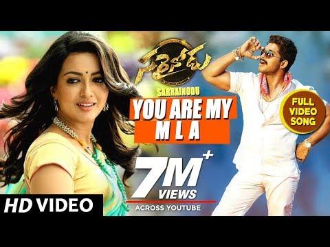 You Are My MLA Full Video Song | Sarrainodu Video Songs | Allu Arjun, Rakul Preet | SS Thaman thumbnail