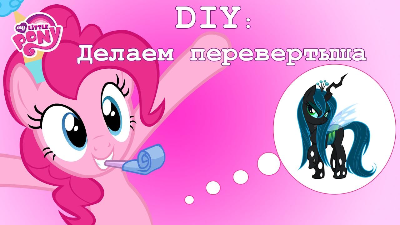 Как сделать мой маленький пони