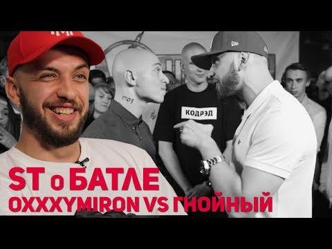ST о батле Oxxxymiron VS Слава КПСС (Гнойный)