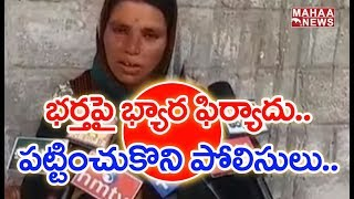 Wife Files Case Against Husband In Vikarabad | MAHAA NEWS