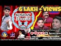 Download Kaentu ram ra Interview (Jogesh Jojo) Sunday Special Comedy in Mp3, Mp4 and 3GP