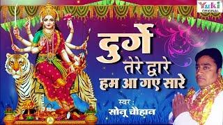 चैत्र नवरात्र स्पेशल : दुर्गे तेरे द्वारे हम आ गए सारे : Sonu Chauhan : Sherawali Mata Ke Bhajan