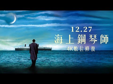 睽違21年4K修復壯闊體驗12.27《海上鋼琴師》│官方預告