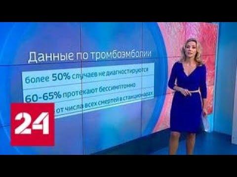Тромбоэмболия: почему не спасли Марьянова - Россия 24