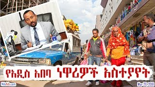 Ethiopia: የአዲስ አበባ ነዋሪዎች አስተያየት ስለ ዶ/ር አብይ አህመድ Addis A. Comments on Prime Minister Abiy Ahmed - VOA