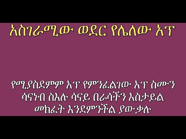 (Amharic) Launch your favorites apps just swiping your finger over the screen.