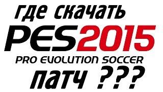 Где и как скачать патч для PES 2015 2016 ???