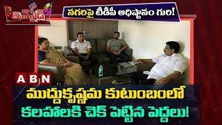 ముద్దుకృష్ణమ కుటుంబంలో కలహాలకి చెక్ పెట్టిన పెద్దలు! | Inside | ABN Telugu