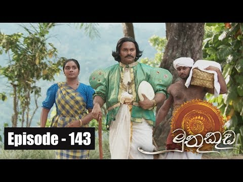 Muthu Kuda |  Episode 143 23rd August 2017