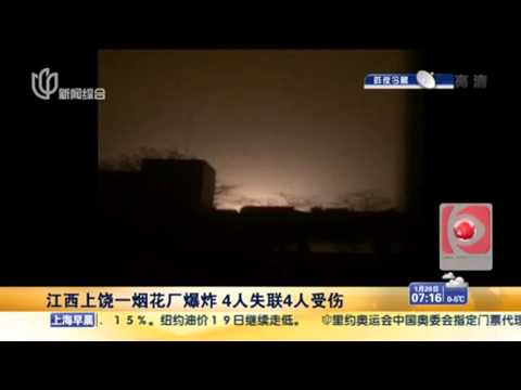 江西上饶一烟花厂爆炸 4人失联4人受伤 Fireworks factory explosion in Jiangxi, Shangrao.