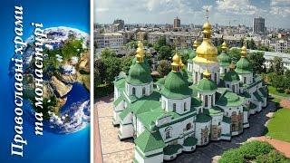 Православные храмы и монастыри (Orthodox churches and monasteries HD)