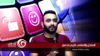 كريم محسن: أتمنى العمل مع عمرو دياب وحماقي وسميرة سعيد