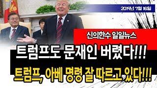 (일일뉴스) 트럼프도 문재인 버렸다!!! / 신의한수 19.07.16