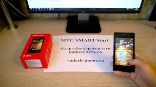 Разблокировка МТС SMART Start