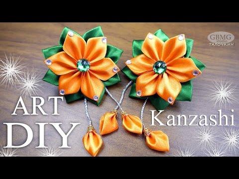 Канзаши своими руками самые простые
