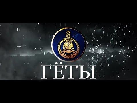Total War: ATTILA Геты - Кровавая Жатва #1