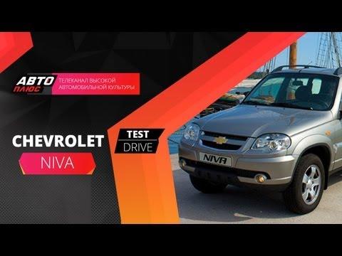 Тест-драйв обновленного Chevrolet Niva