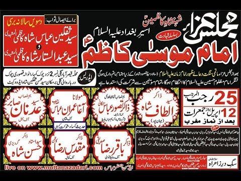 Live Majlis 25 Rajab 2018 | Mohallah QaisraAbad, Qasoori Chowk, Multan |