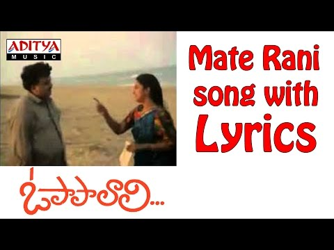 O Papa Lali Full Songs With Lyrics - Maate Raani Song - S.P. Balu, Radhika, Ilayaraja