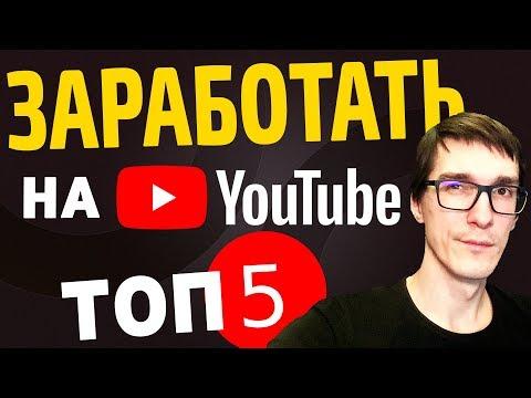 ТОП5 способов, как заработать на YouTube   Как БЕЗ ВЛОЖЕНИЙ заработать в интернете