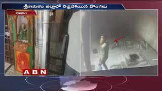 శ్రీకాకుళం జిల్లాలో రెచ్చిపోయిన దొంగలు | Temples Robbery in SrikakulamDistrict