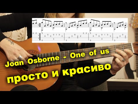 Joan Osborne - One Of Us(табы)