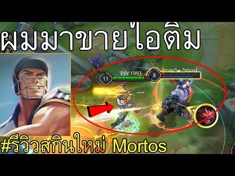 โดดใส่ไม่ยั้ง! Mortos สกินใหม่ในชุดพ่อค้าขายไอติมทุเรียนสีทอง   Rov: มอทอส Cricket
