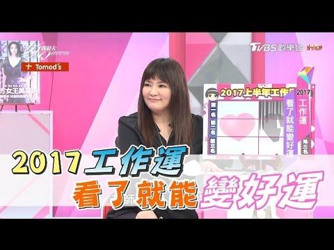 台綜-女人我最大-20161230 2017工作運 看了就能變好運