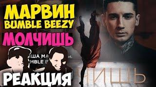Миша Марвин feat. Bumble Beezy - Молчишь КЛИП 2017 | Русские и иностранцы слушают русскую музыку